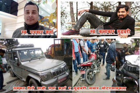 ललितपुर दुर्घटना : एक पत्रकार र एक कलाकारको ज्यान गयो