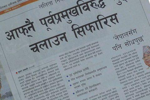 बालुवाटार जग्गा प्रकरण : पूर्व प्रधानमन्त्री माधव नेपाल र पूर्व मुख्यसचिव पौडेलसँग पनि सोधपुछ