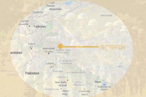 भारत–पाक सिमावर्ती जंगलमा भएको गोलाबारीमा गोर्खा सैनिकको मृत्यु