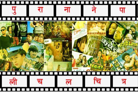 स्कुल, कलेज र अफिस बन्द भयो : पुराना नेपाली फिल्म पनि हुनसक्छ समय कटाउने माध्यम ( फिल्मसहित)