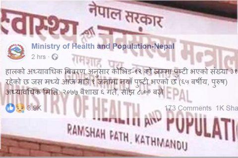 उदयपुरमा थप एक भारतीयमा कोरोना पुष्टि, संक्रमितको संख्या ३१ पुग्यो