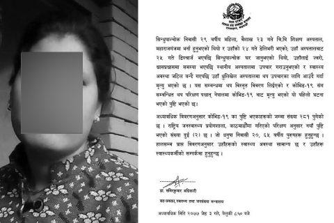 कोरोनाको कारण धुलिखेलमा मृत्यु भएकी सिन्धुपाल्चोककी महिलाको काठमाडौंमा दाहसंस्कार !