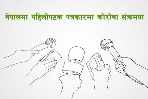 नेपालमा पहिलो पटक पत्रकारलाई कोरोना !