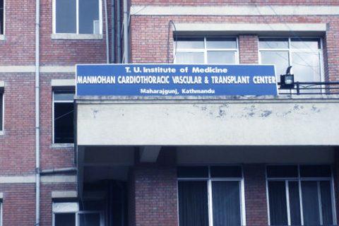 काठमाडौंको टिचिङ् अस्पतालस्थित मनमोहन कार्डियो सेन्टरमा उपचाररत  महिलामा कोरोना संक्रमण