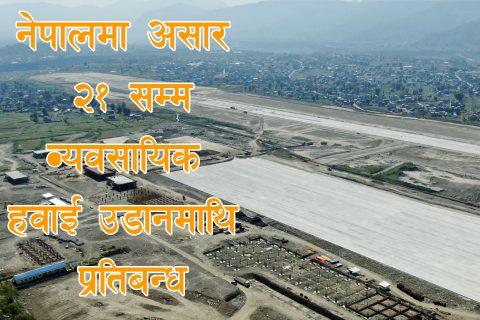 नेपालमा असार २१ (जुलाई ५) सम्मका लागि लम्बियो नियमित हवाई उडानमाथिको प्रतिबन्ध (विज्ञप्तिसहित)