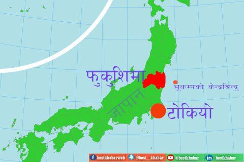जापानको फुकुशिमामा शक्तिशाली भूकम्प : लाखौं घरमा  विद्युत् सेवा बन्द